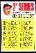 1967 Topps #103 MICKEY MANTLE - 2nd Series Checklist (Yankees)